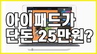 아이패드 25만원 이하로 구매하는 법   아이패드 프로 최저가, 아이패드 6세대 최저가