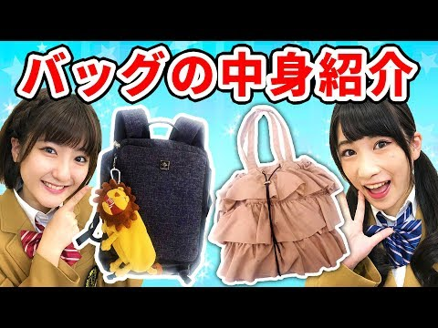 �大公開】女��カ�ン�中身全部見����/Whats in my bag