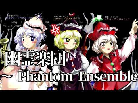 [作業用BGM] 幽霊楽団 ~ Phantom Ensemble [東方花映塚:プリズムリバー三姉妹のテーマ]