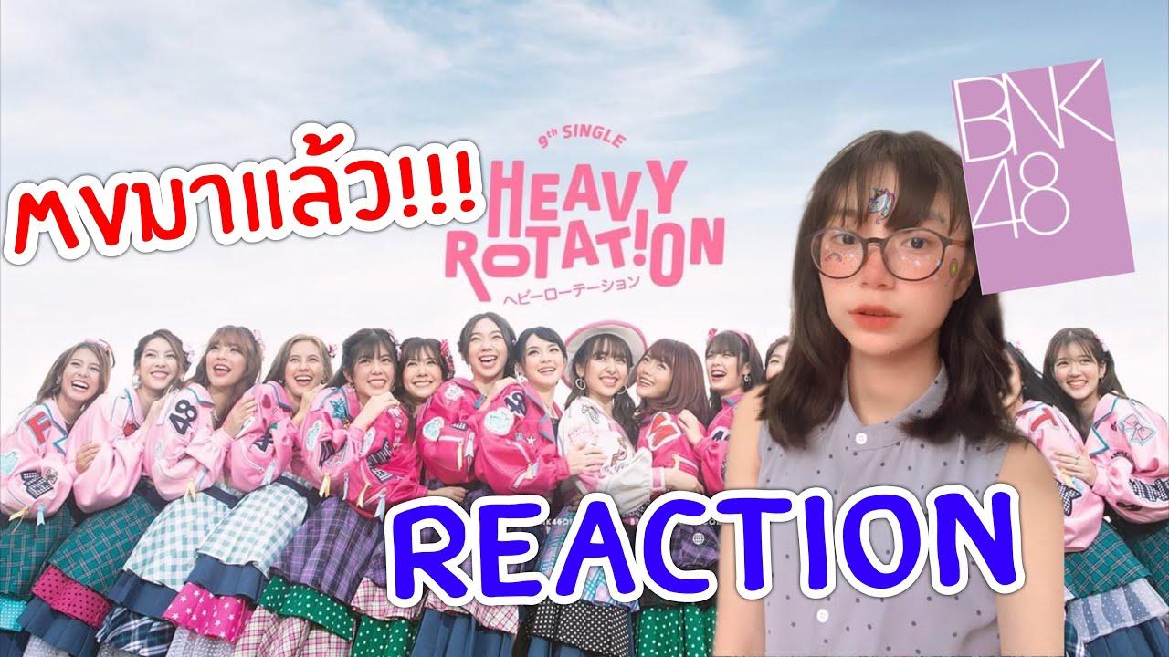 มันเป็นน่ารักอะ!!! [Reaction] MV Heavy Rotation / BNK48 | Porche Station