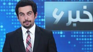 TOLOnews 6pm News 10 June 2016 / طلوع نیوز، ۲۱ جوزا ۱۳۹۵