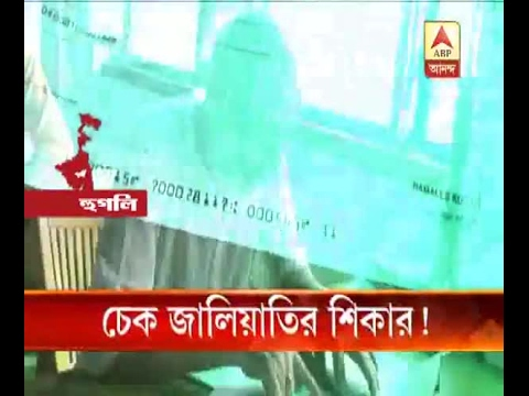 Hooghly bank fraud case
