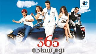 Download 365 yom saada Movie | فيلم 365 يوم سعادة Mp3
