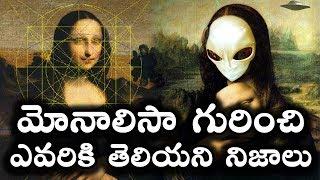 మోనాలిసా గురించి ఎవరికి తెలియని నిజాలు    Unknown Facts About Monalisa Mystery    T Talks