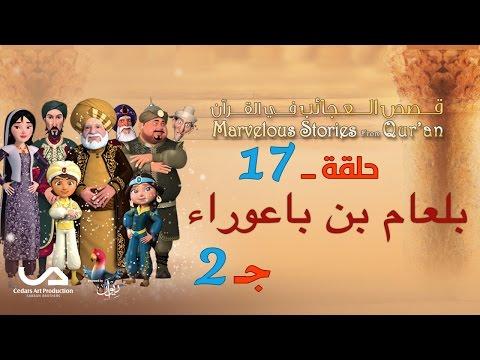 عجائب القصص في القرآن الحلقة 17