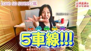 【広瀬香美】嵐さんのLove so sweet 歌ってみた⑩+1【※5車線高速道路スキップSong】