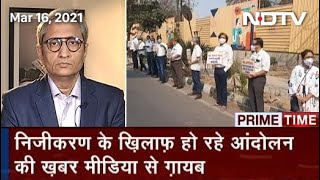 Prime Time With Ravish Kumar: Bank Privatisation Strike Ends, Unions Warn Centre Of Agitation