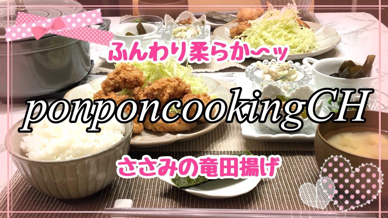 【料理】お酢でふんわり柔らか〜ッ‼️ささみの竜田揚げ 2019/05/13 夕飯