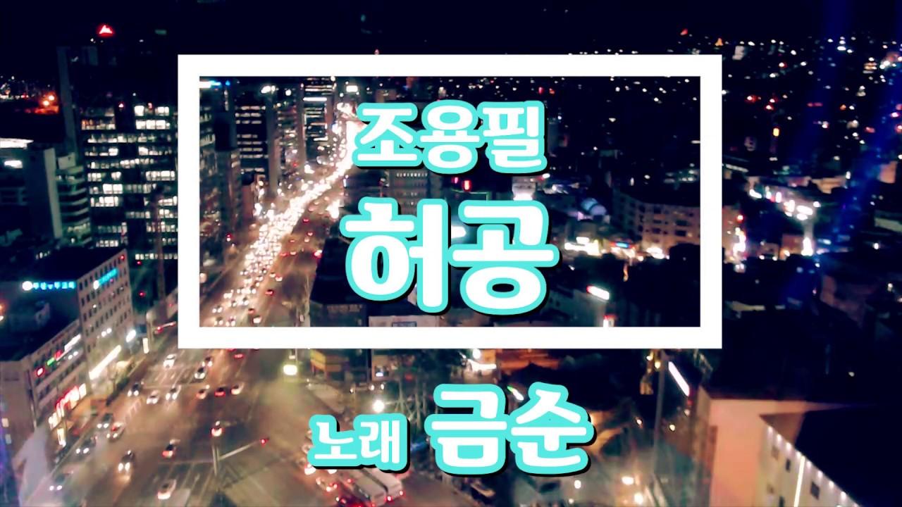 """[일반인 커버 """"금순""""] 조용필 - 허공 - 노래연습 영상 - 커버곡, cover, k-pop, korea music"""