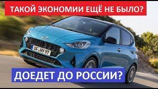 New Hyundai i10 самый экономный малыш: обзор премьеры