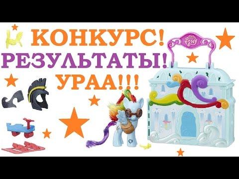 Май Литл Пони Мультик! НОВЫЙ КОНКУРС! РЕЗУЛЬТАТЫ КОНКУРСА! Игровой Набор Домик Рейнбоу Деш