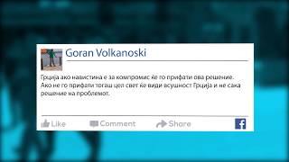 Видео блог: Република Илинденска Македонија жешка тема на социјалните мрежи