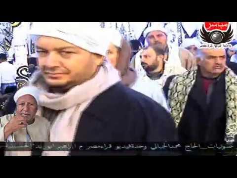 الشيخ ابراهيم داكر2عزاءالحاج شطاابراهيم شطا فيديوابراهيم ابوزيد الحسينيةشرقية