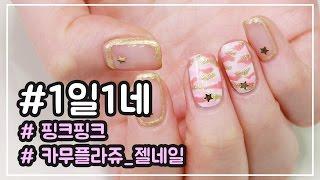 [1일 1네] 핑크 카무플라쥬 젤 네일