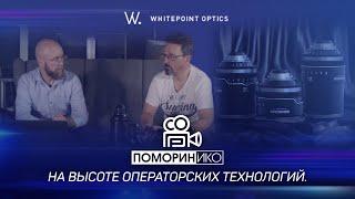 Whitepoint Optics  На высоте производственных технологий