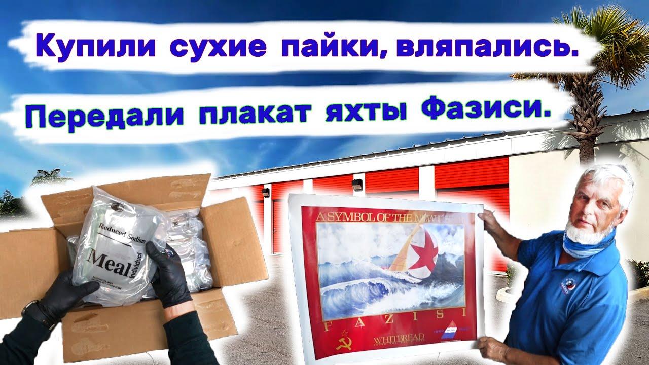Купили сухие пайки (вляпались). Передали плакат яхты Фазиси в коллекцию.