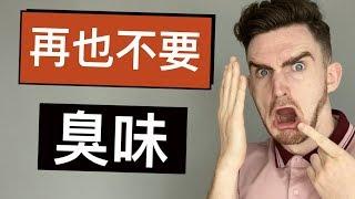 8个技巧消除口臭 【臭味考试!来测试你有多么臭!】