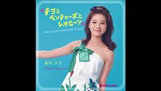 「涙のかわくまで」 1968 西田佐知子のカバー曲。 演奏:レオ・ビーツ.