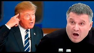 Глава МВД Аваков оскорбил президента США Трампа