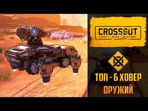 Топ-6 оружий для ховеров в Crossout. С этими пушками вы по-любому будете тащить