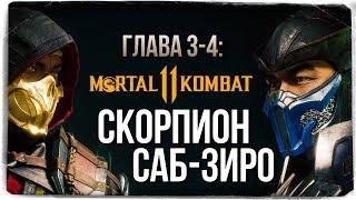 ГЛАВА 3-4: СКОРПИОН И САБ-ЗИРО ● Mortal Kombat 11 (СЮЖЕТ)