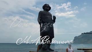 видео Дом-музей Максимилиана Волошина