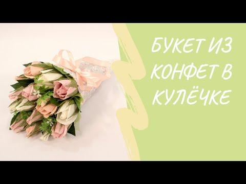 🌹 Букет роз с конфетами в кулечке | Мастер-класс