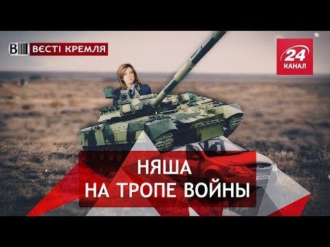 Ярая Поклонская, Вести