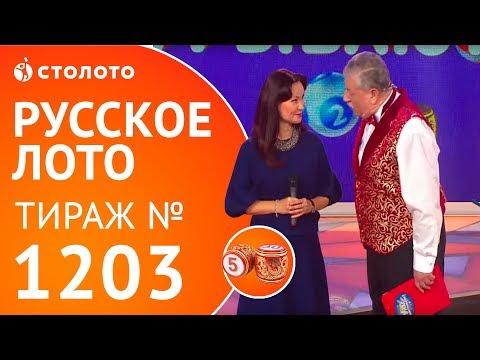 Столото представляет |  Русское лото тираж №1203 от 29.10.17