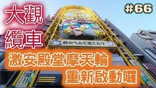 #66 [日本旅行] 你坐過唐吉軻德摩天輪了沒