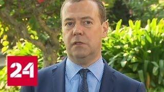 Медведев предупредил, что Россия может отказаться от Давоса - Россия 24