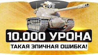 На T57 Heavy набил 10.000 урона! ● Но сделал одну эпичную ошибку
