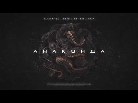 Kavabanga Depo Kolibri, RAJA - Анаконда (Премьера трека, 2020)