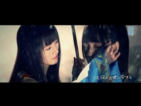 SNH48《缘尽世间 · 魔天记》高清MV   オンラインゲームMV 悲しい愛