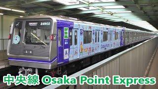 大阪メトロ 中央線で運行される「Osaka Point Express」