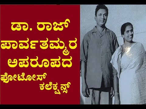 Dr Rajkumar and Parvathamma Amazing unseen photo Collection