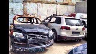 видео выкуп аварийных авто