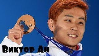 Виктор Ан - Sochi 2014 (В подробностях о спортсмене!)