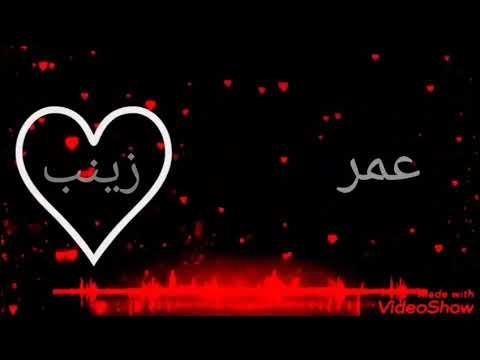 حالات واتساب ع اسم زينب وعمر طلب احد المشتركين Youtube