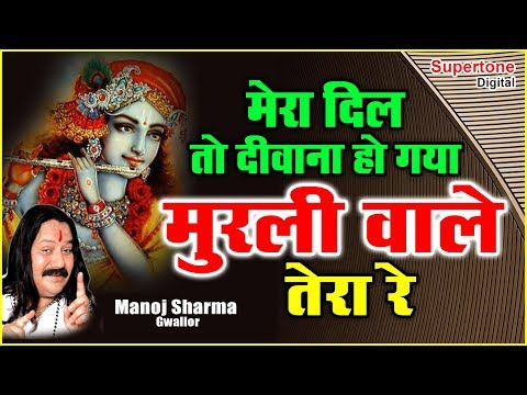 मेरा दिल तो दीवाना हो गया | Mera Dil To Deewana Ho Gaya | Kanha Ki Diwani | Manoj Sharma (Gwalior)