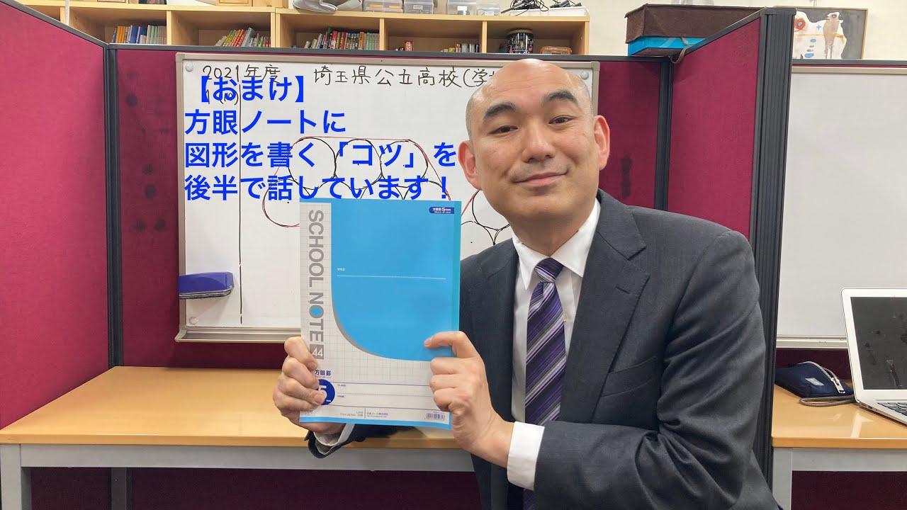 2021年度 埼玉県立入試 解説授業 数学 学校選択【大問1(10)】