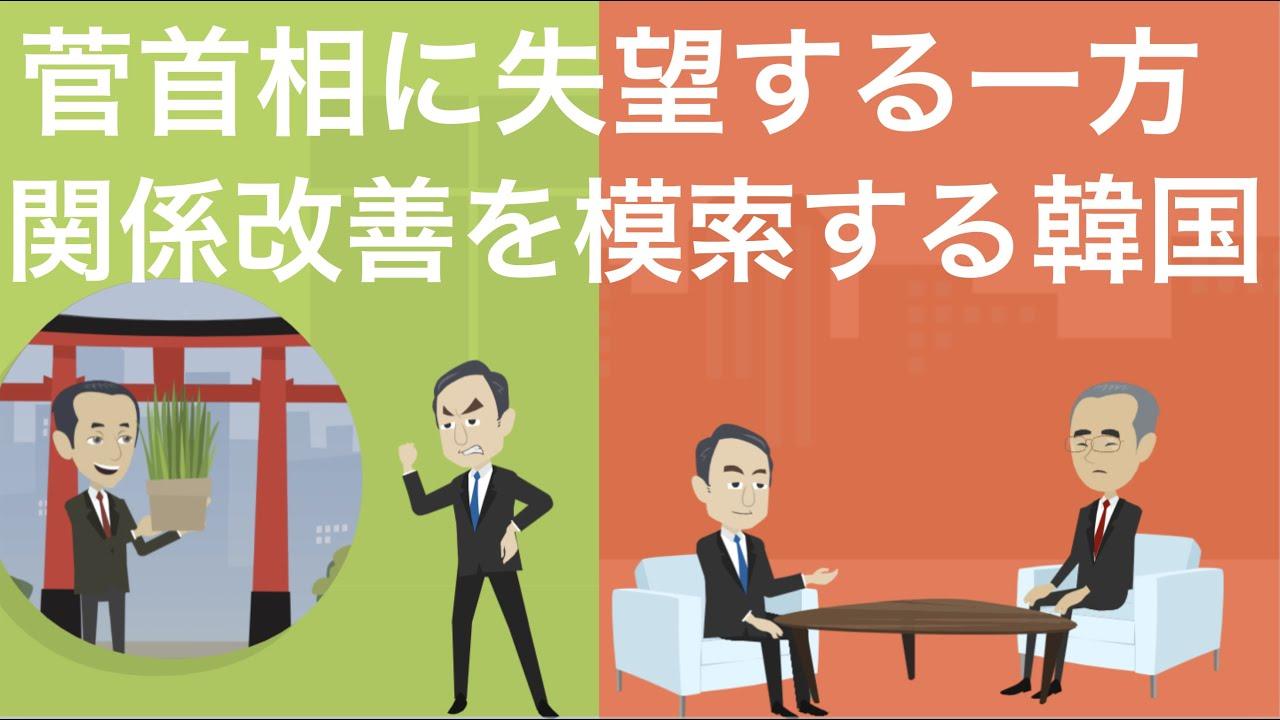現金化しないとの確約がなければ日中韓首脳会談欠席、靖国真榊奉納で菅首相に失望する韓国。一方関係改善を熱望。まずは日韓議連の議員日本へ派遣のため、訪韓した河村議員と会談。