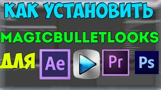 "Как установить плагин ""Magic Bullet looks""Для Adobe After Effects/Photoshop/PremierePro/SonyVegas?"