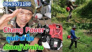 เครื่องตัดหญ้า ChangPower ลุยป่าลำไย ตัดหญ้าข้างบ้าน