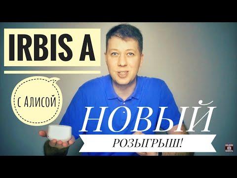 Irbis A - колонка с Алисой (в сравнении с Dexp Smartbox и Яндекс станцией) КОНКУРС! РОЗЫГРЫШ!