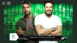 حصريا محمد حماقى وادهم نابلسى | Hamaki Ft Adham Nabulsi 2021