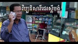 RFA Cambodia Hot News Today , Khmer News Today , Morning 25 07 2017 , Neary Khmer