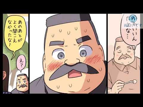 おじさんとマシュマロ漫画 Part 13 終.