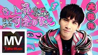 大張偉 Wowkie Zhang【世上最可愛的歌兒】HD 高清官方完整版 MV