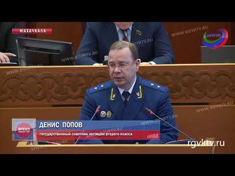 Народное Собрание Дагестана поддержало кандидатуру нового прокурора республики